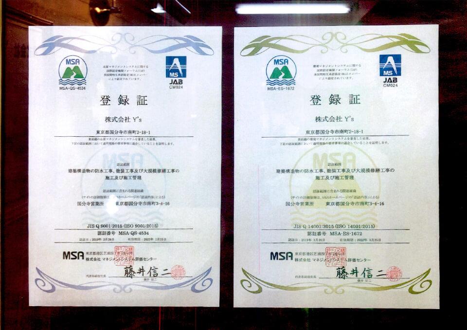 「ISO9001」「ISO14001」の認証を取得